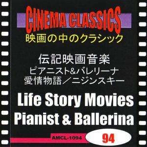 Various Artists - CINEMA CLASSICS Life Story Movies : THE EDDY DUCHIN STORY,NIJINSKY