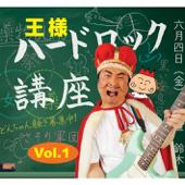 ハードロック講座~Vol.1~