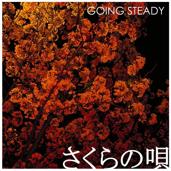 銀河鉄道の夜 (GOING STEADYの曲)