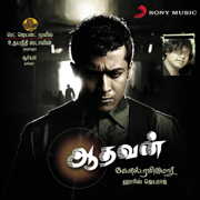 Aadhavan (Original Motion Picture Soundtrack) - Harris Jayaraj - Harris Jayaraj