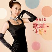 [Download] Futari De Osake O MP3
