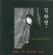 가인 - Kim Ran Young
