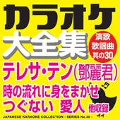 Japanese Karaoke Collection - Enka & Popular Song Series No. 30 (Teresa Teng)