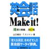 山口俊治・T.ミントン - 英会話Make It! 場面攻略編(1) アートワーク