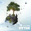 Orot (אורות) - Avraham Tal