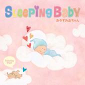 α波オルゴール~スリーピング・ベイビー/おやすみ赤ちゃん
