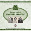Giorgos Vitoros Kritika sordina 1955-1995 - Giorgos Vitoros