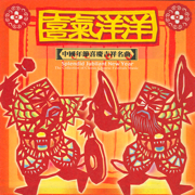 Frantic Dances of Golden Serpent - Xiao-Peng Jiang & The Chinese Orchestra of Shanghai Conservatory - Xiao-Peng Jiang & The Chinese Orchestra of Shanghai Conservatory
