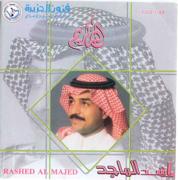 Alla Karem - EP - Rashed Al Majid - Rashed Al Majid