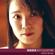 Haru no Yokan - I've Been Mellow - - Ami Ozaki