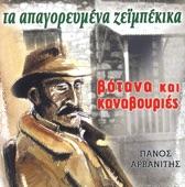 ARVANITIS PANOS - I PAPADIA
