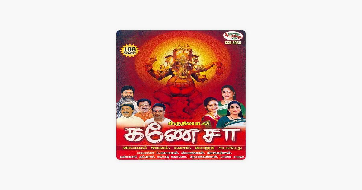 Ganesha by T L Maharajan, Veeramanikannan & Meerakrishna