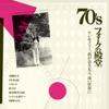 Chidoriashi - EP - Yoshitaro Kanazaki