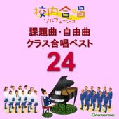 校内合唱ソルフェージュ: 課題曲・自由曲 / クラス合唱ベスト24