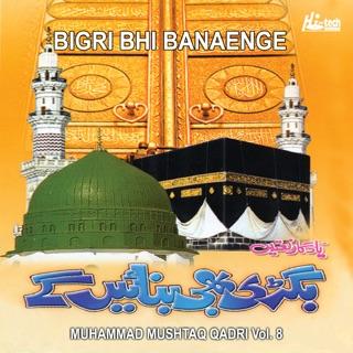 Ya Nabi Salaam Alaiyka Vol 7 Islamic Naats By Muhammad