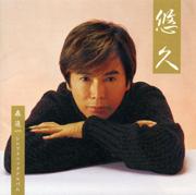 Erimo Misaki - Shinichi Mori - Shinichi Mori