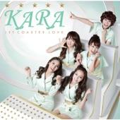 KARA - 今、贈りたい「ありがとう」 (Instrumental)