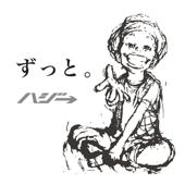 ずっと。/ハジ→ジャケット画像