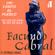 No Soy de Aqui, Ni Soy de Alla - Facundo Cabral