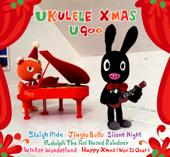 ウクレレ・クリスマス - EP
