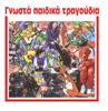 Παιδική χορωδία - Gnosta Paidika Tragoudia (Γνωστά Παιδικά Τραγούδια) artwork