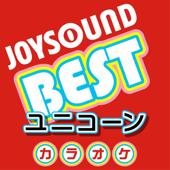 カラオケ JOYSOUND BEST ユニコーン (Originally Performed By ユニコーン)