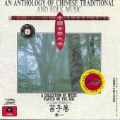 Anthology Of Chinese Traditional and Folk Music: Dizi Vol. 1