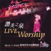 讚美之泉 Live 實況錄音 - 香港伊利沙伯體育館 Live Worship