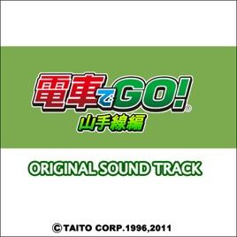 Densha de Go! Yamanotesen Hen (Original Soundtrack) by ZUNTATA