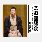 三田落語会~これぞ本寸法!~その17