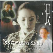 96 김영임의 한 (96 Kim Young Im Ui Han)-김영임 (Kim Young Im)
