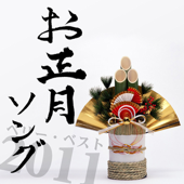 お正月ソング ベリー・ベスト2011 - EP