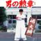 嶋 大輔 - 男の勲章 -復活-