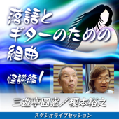 Suite for RAKUGO and Guitar(Ghost Story1)