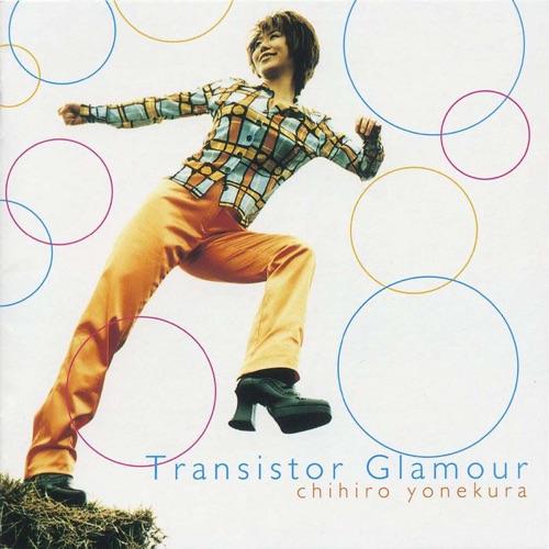 米倉千尋『Transistor Glamour』