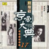 京劇大典 17 旦角篇之六 (Masterpieces of Beijing Opera Vol. 17) - EP