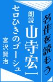 山寺宏一:朗読「セロひきのゴーシュ」(宮沢賢治)