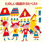 子供向け音楽アルバムランキング via iTunes Store 日本