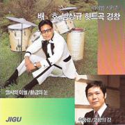 Bae Ho & Nam Sang Gyu Hit Songs - Bae Ho & Nam Sang Gyu (남상규) - Bae Ho & Nam Sang Gyu (남상규)