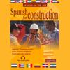 Stacey Kammerman - Spanish for Construction (Unabridged)  artwork