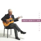 「決定盤!!斉藤功の最新ギター演歌ベスト」