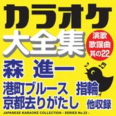 Japanese Karaoke Collection - Enka & Popular Song Series No. 22 (Shinichi Mori)