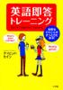 英語即答トレーニング 自然なひとことがさっと口に出る!--(小学館刊) - デイビッド・セイン