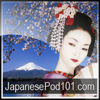 Innovative Language Learning - Learn Japanese - Level 1: Introduction to Japanese, Volume 1: Lessons 1-25: Introduction Japanese #1 (Unabridged) artwork