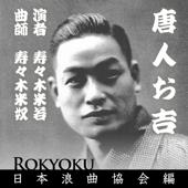 Tojin Okichi-Suzuki Yonewaka
