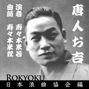 Tojin Okichi - Suzuki Yonewaka - Suzuki Yonewaka