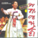 한 오백년 (Han Obaeknyeon) [Minyo] [Live] - 김영임 (Kim Young Im)