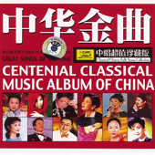 Chinese Folk Songs, Vol. 3: Daring to Pioneer the Road