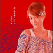 Koishisumiyoshibashi,Yuibana