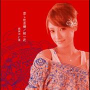 Koishisumiyoshibashi,Yuibana - 那珂川仁美 - 那珂川仁美